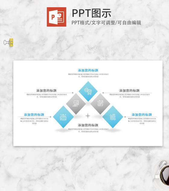 蓝色微立体方形员工结构