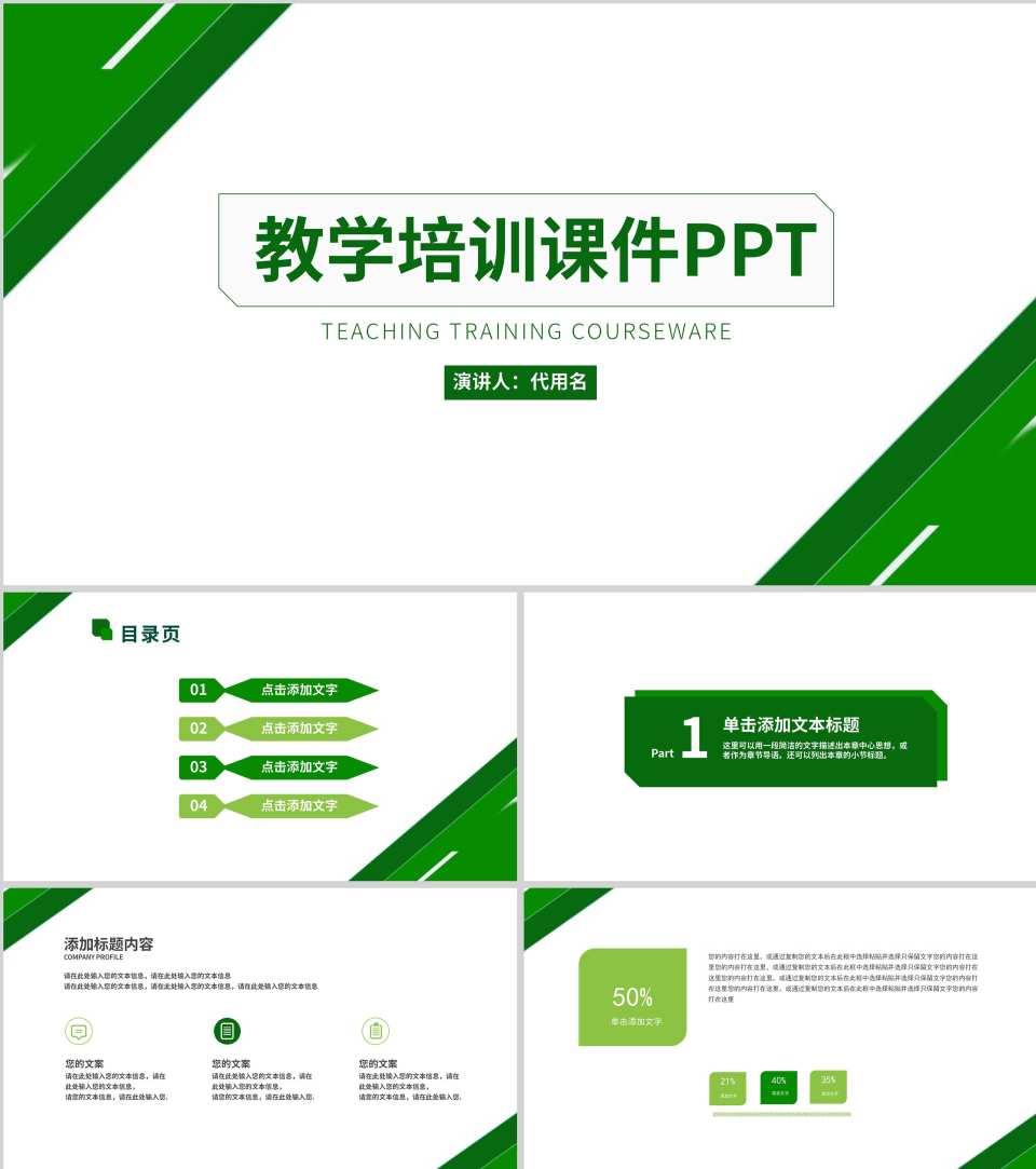 绿色简约风教学PPT模板