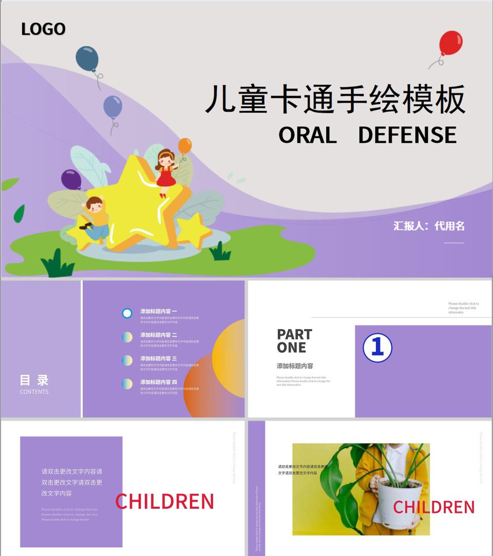 紫色画册风儿童卡通手绘PPT模板