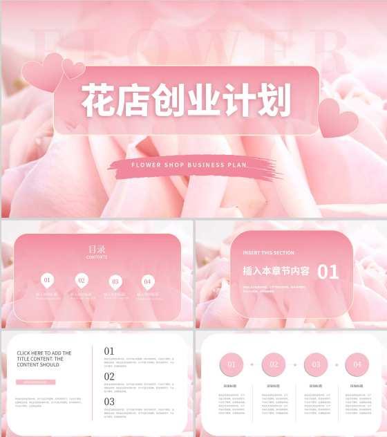 粉色插画风花店创业计划PPT模板