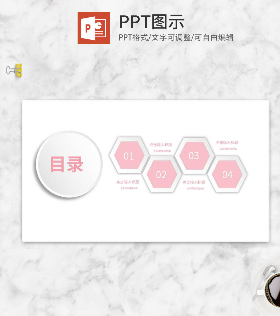 粉色矩形小清新目录
