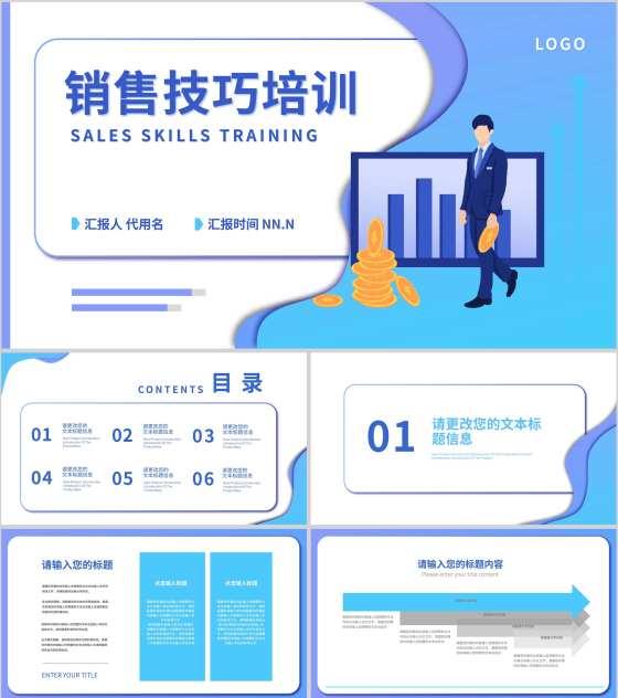 蓝色插画风销售技巧培训PPT模板
