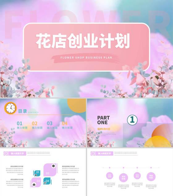 粉色小清新花店创业计划PPT模板