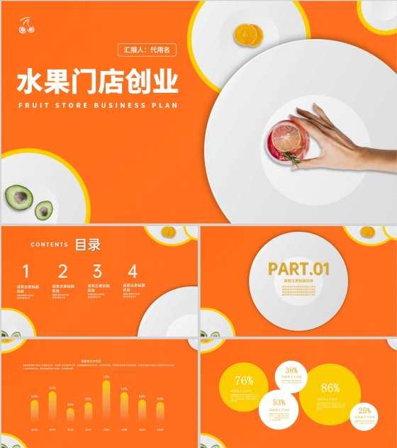 橙色简约风水果门店创业PPT模板