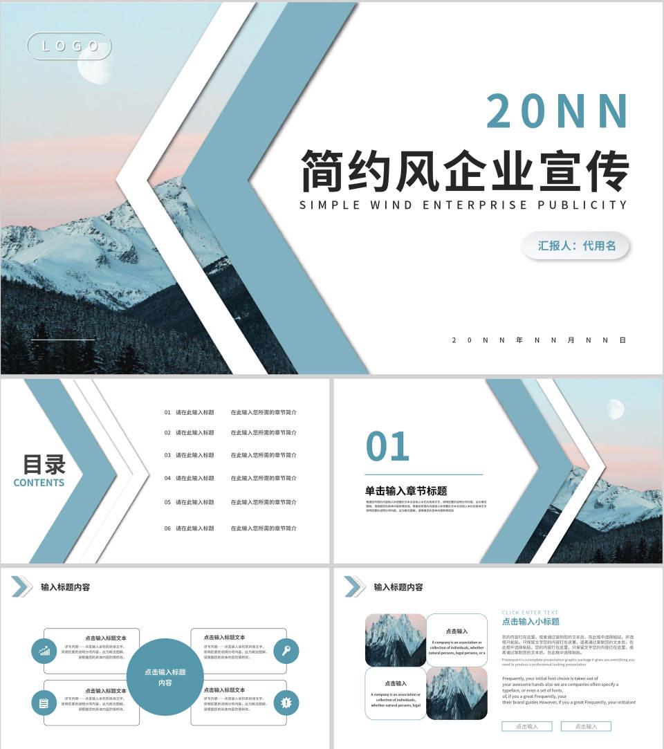 蓝色画册风企业宣传PPT模板
