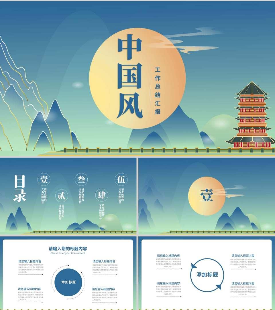 蓝色中国风远山工作总结PPT模板