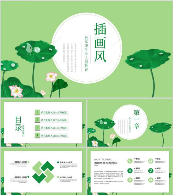 绿色小清新荷花教学课件PPT模板
