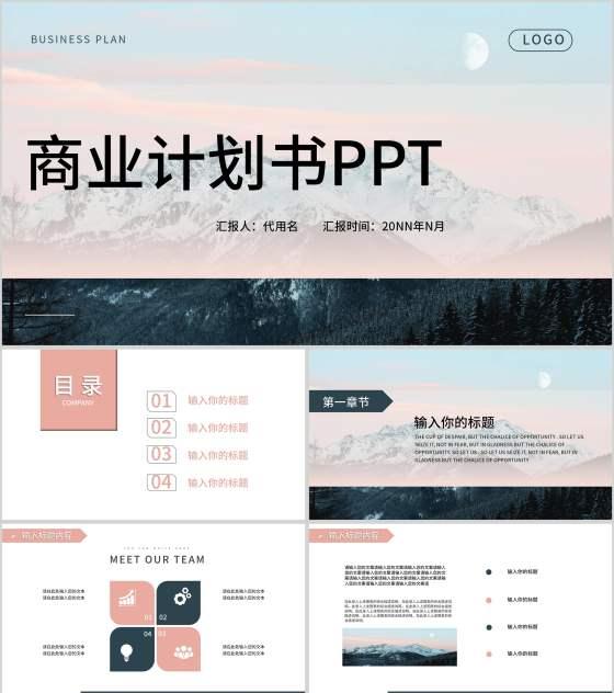 户外商务风商业计划书PPT模板