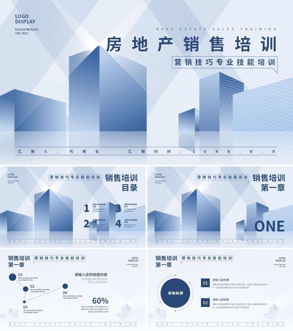 蓝色微立体房地产销售培训PPT模板