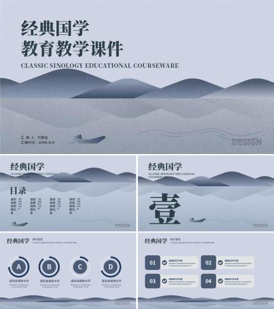 蓝色中国风国学教学课件PPT模板