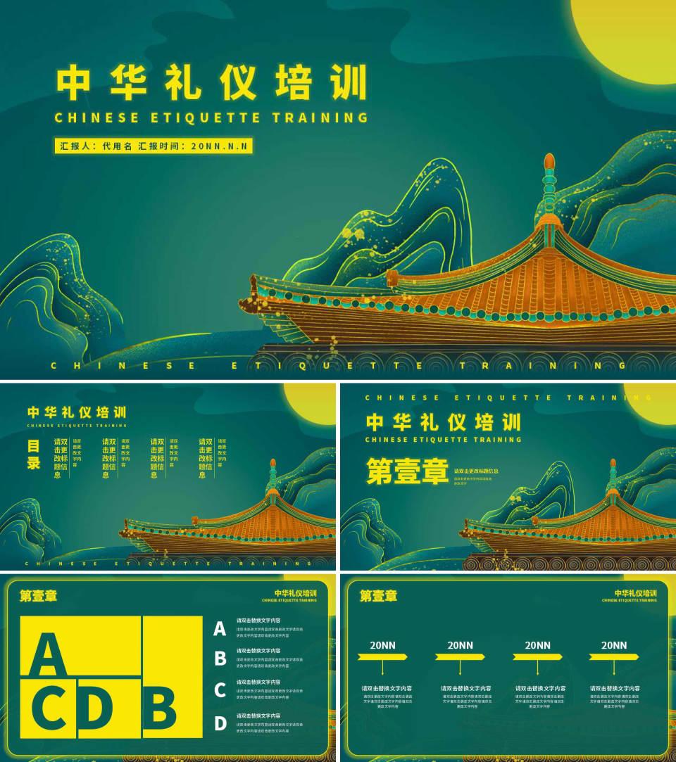 绿色中国风礼仪培训PPT模板