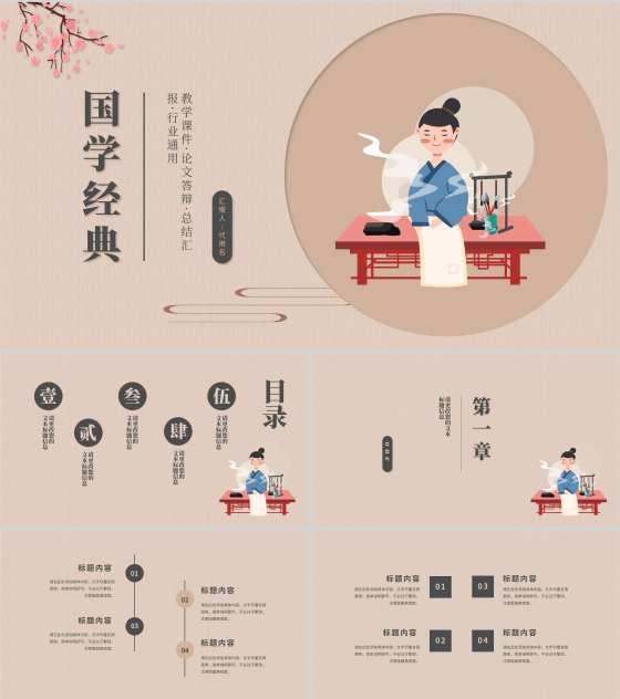 中国风国学经典教育课件PPT模板