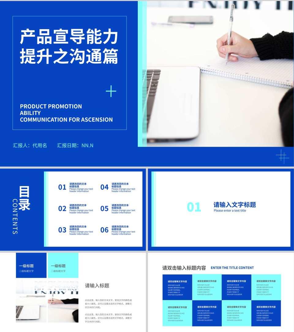 蓝色简约风企业培训PPT模板