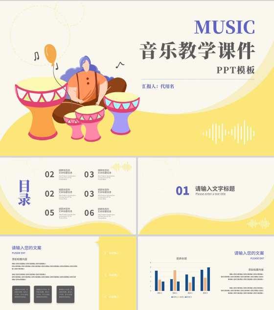 黄色插画风音乐教学课件PPT模板