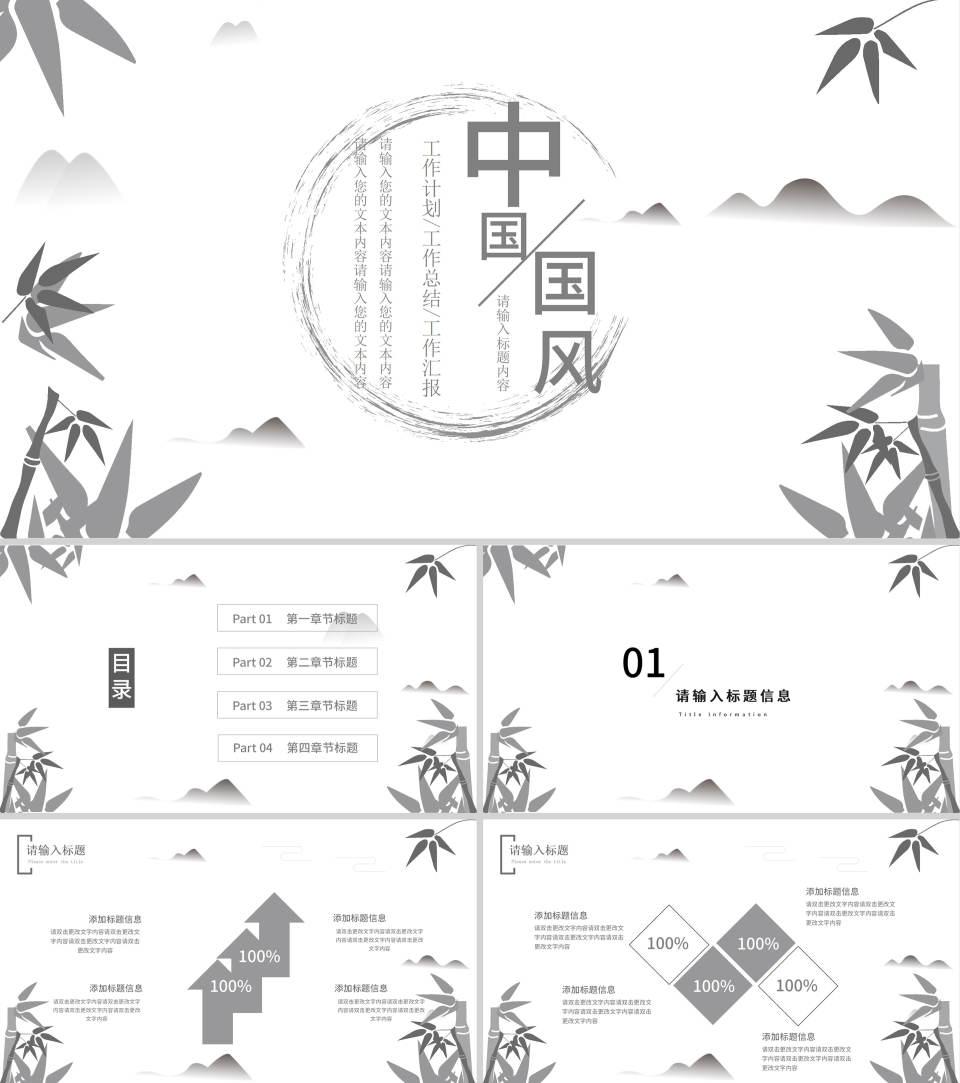 灰色中国风竹子工作总结PPT模板