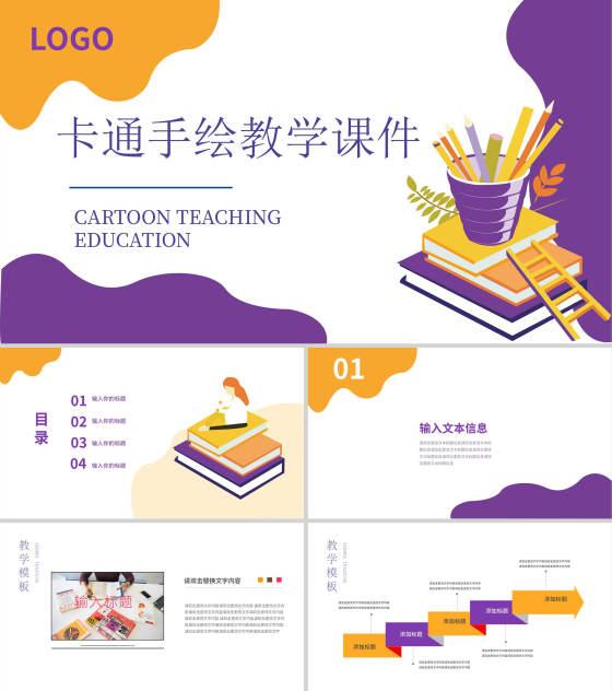 紫色插画风教学课件PPT模板