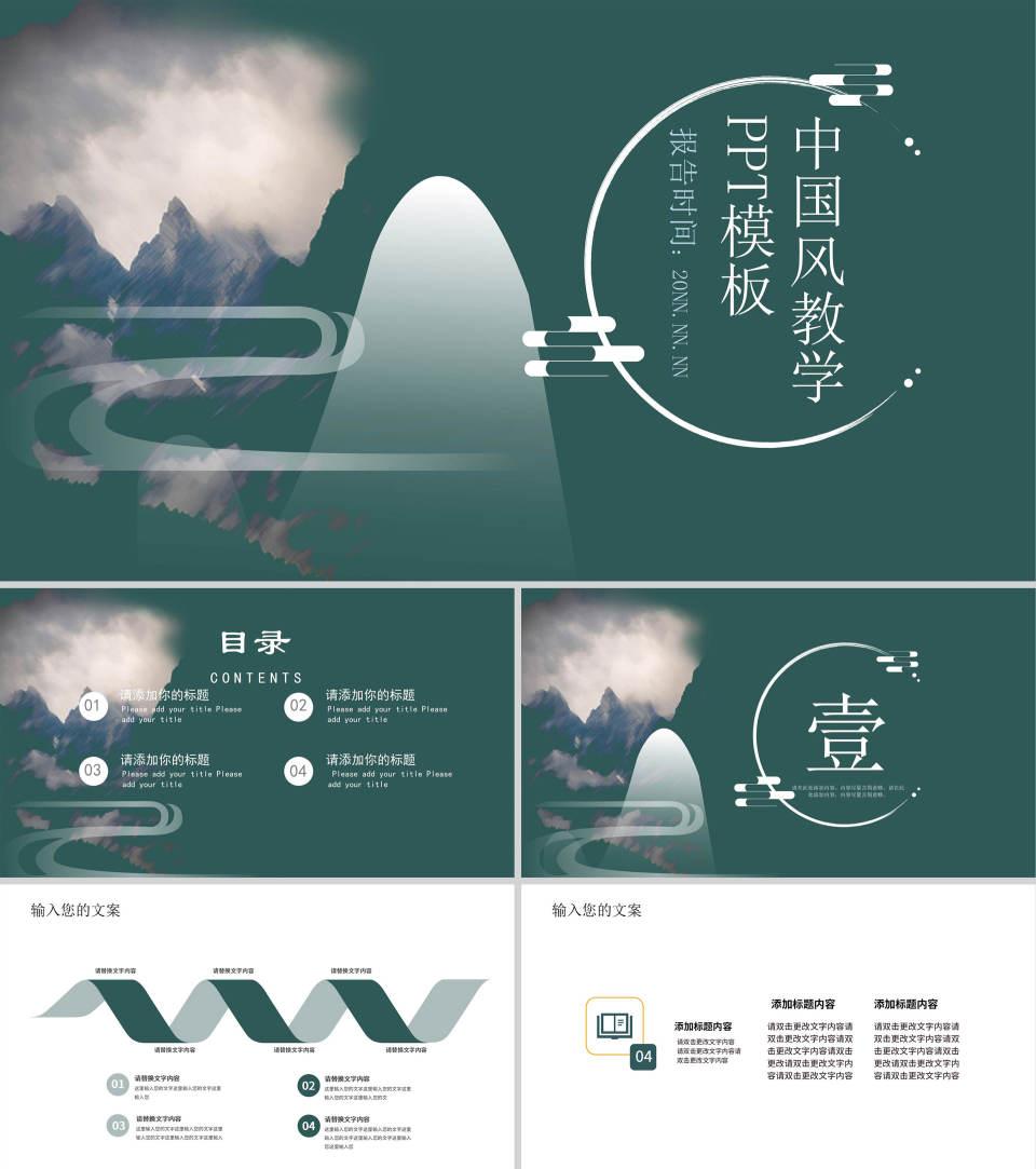 绿色中国风教育教学通用PPT模板