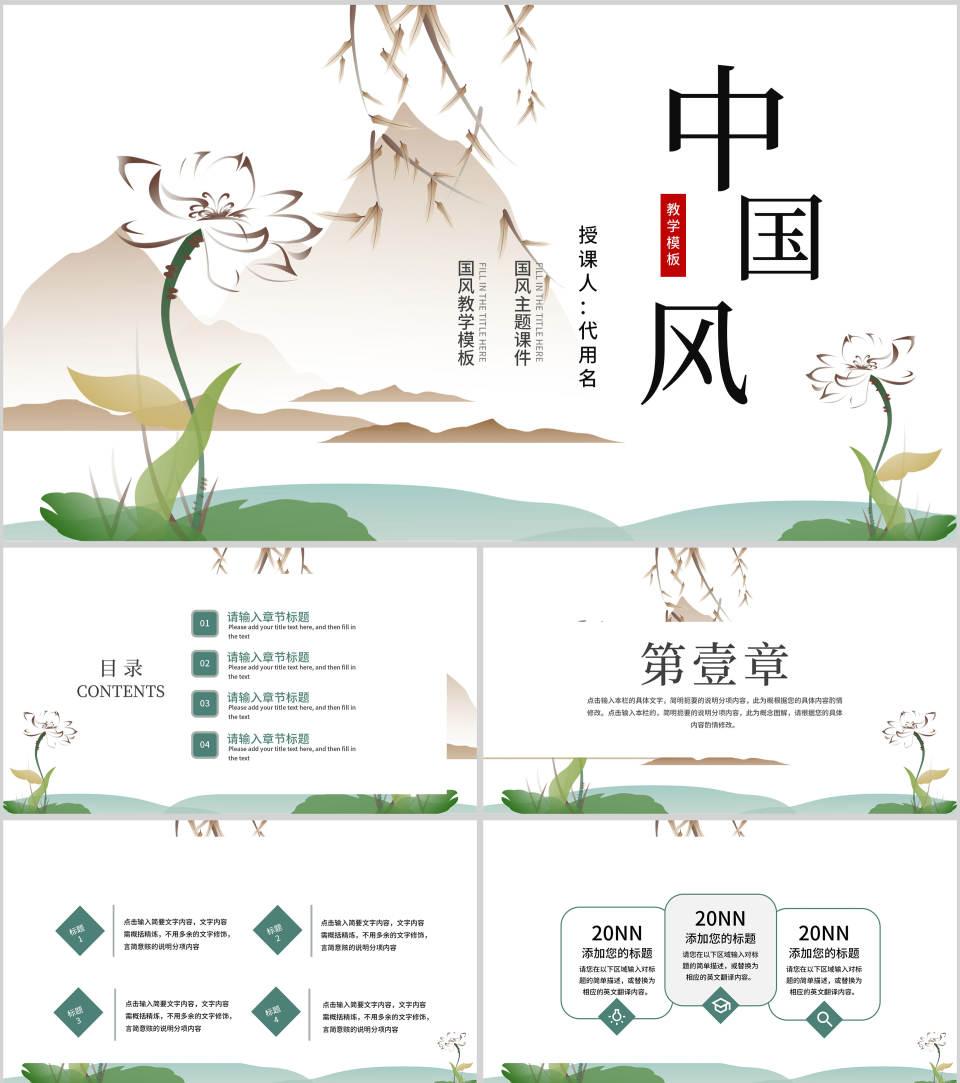 古典中国风教学通用PPT模板