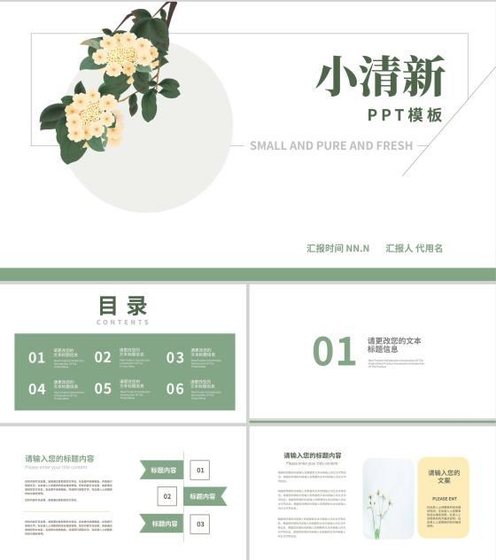 绿色小清新总结汇报PPT模板
