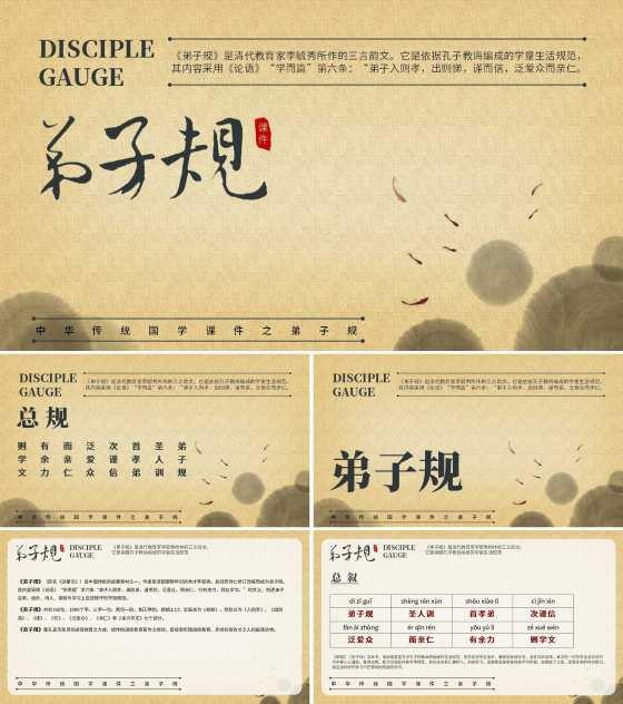 黄色中国风弟子规课件PPT模板