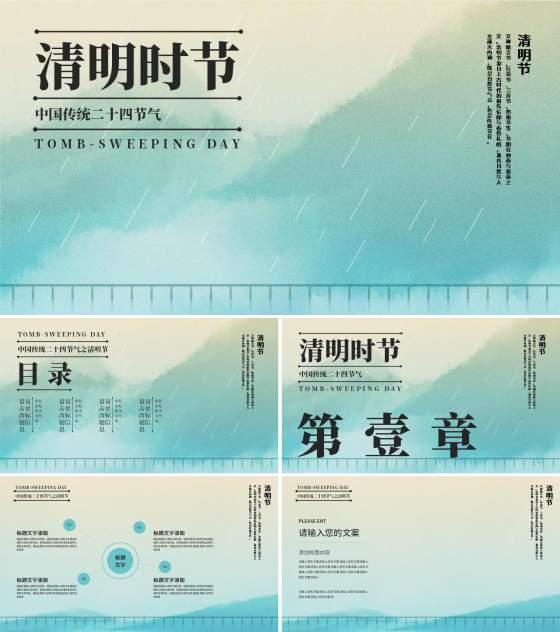 青色中国风清明时节PPT模板