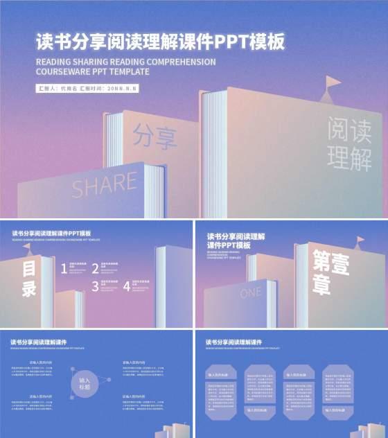 蓝色插画风阅读理解课件PPT模板
