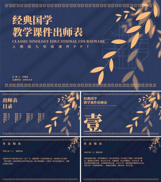 蓝色中国风教学课件出师表PPT模板