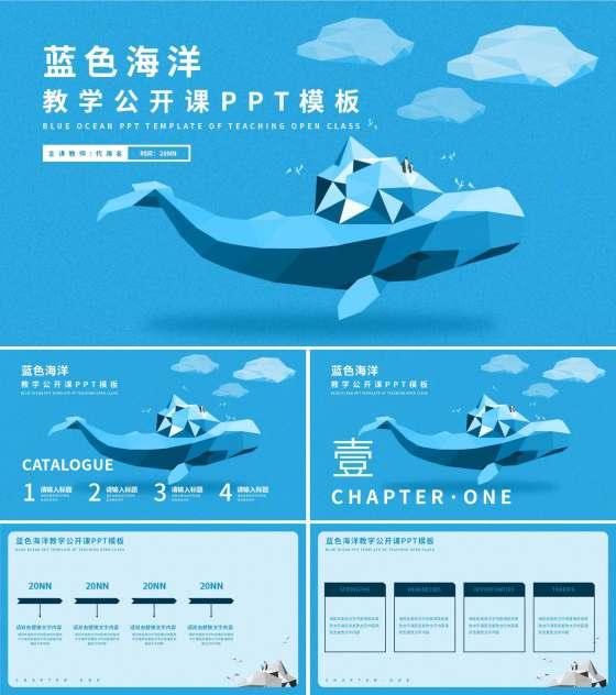蓝色插画风海洋教学公开课PPT模板