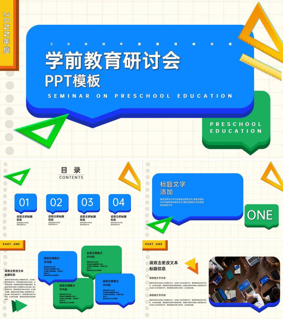 蓝色简约风学前教育研讨会PPT模板