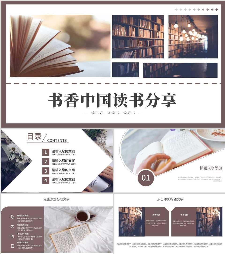 咖色画册风中国读书分享PPT模板