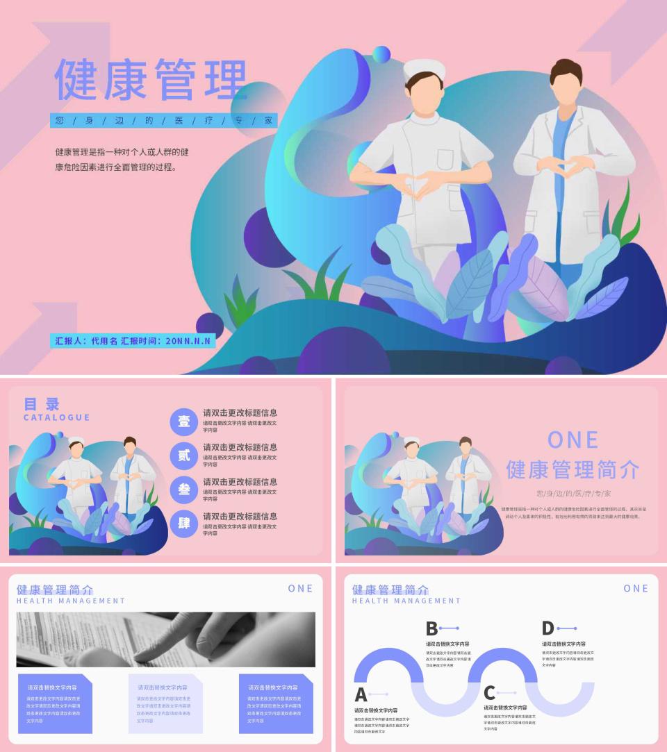 粉色插画风健康管理PPT模板