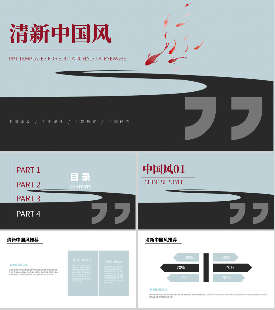 蓝色中国风商务办公课件PPT模板