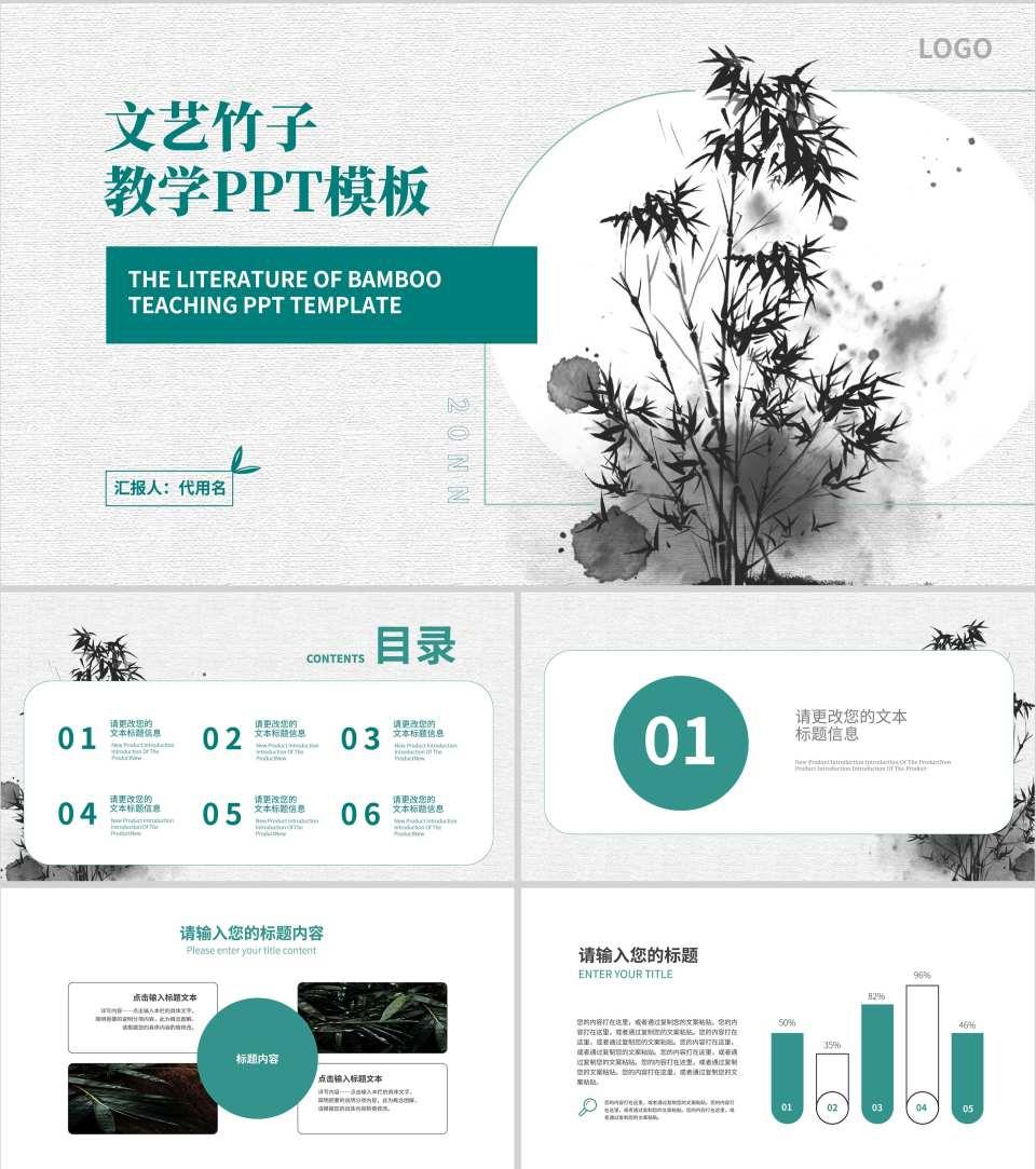 绿色中国风竹子教学PPT模板