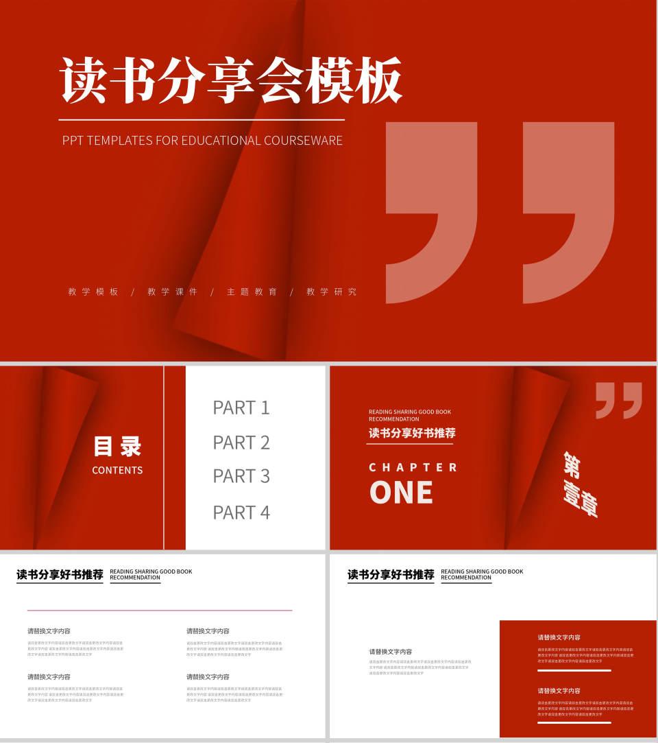 红色简约风读书分享会PPT模板