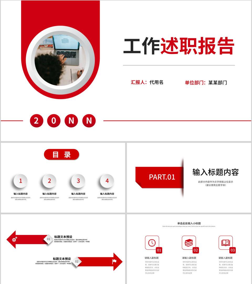 红色商务风工作述职报告PPT模板