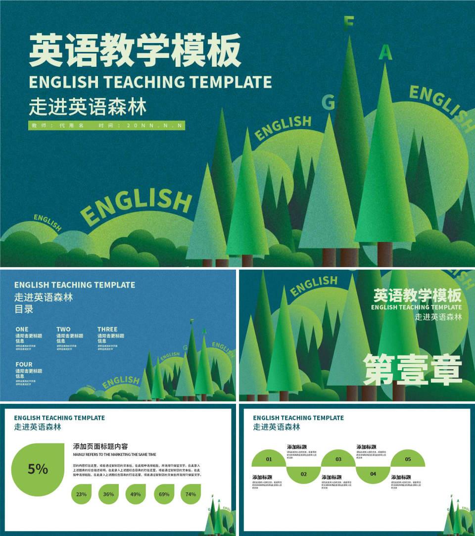 绿色扁平风英语教学PPT模板
