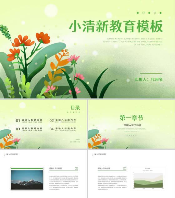 绿色小清新植物教育PPT模板