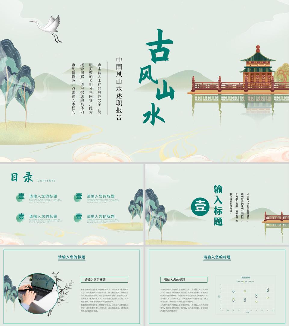 绿色中国风山水述职报告PPT模板