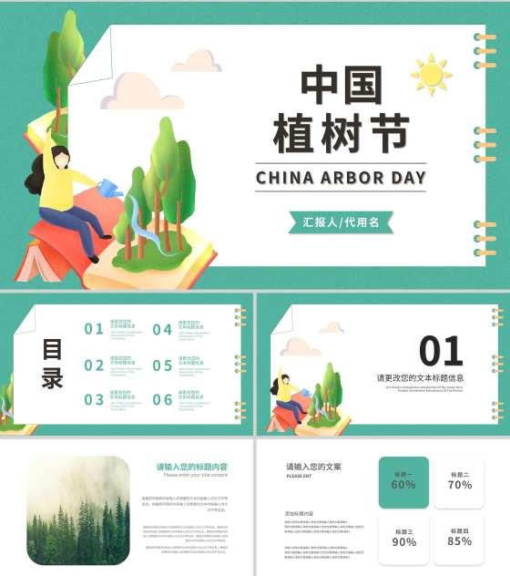 绿色插画风中国植树节PPT模板