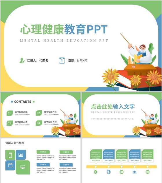 绿色插画风心理健康教育PPT模板
