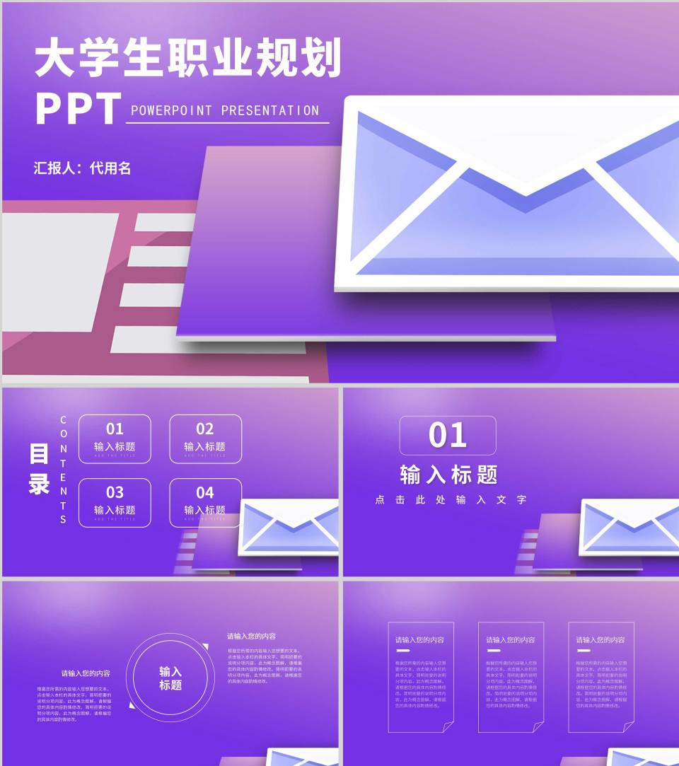 紫色渐变风大学生职业规划PPT模板