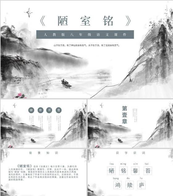 灰色中国风语文教学课件PPT模板