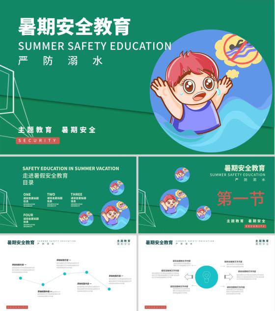 绿色卡通风暑期安全教育PPT模板