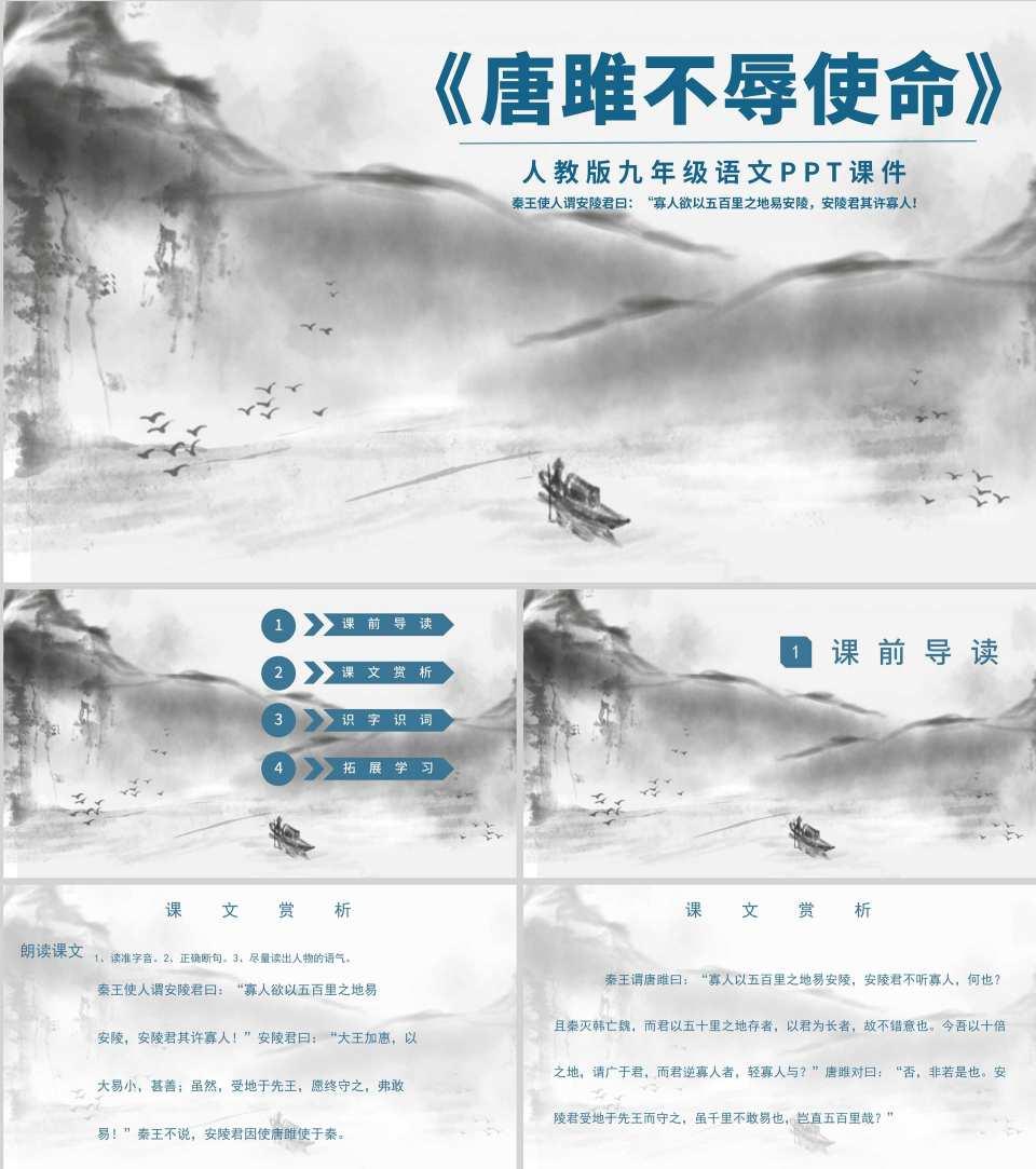 灰色中国风唐雎不辱使命PPT模板