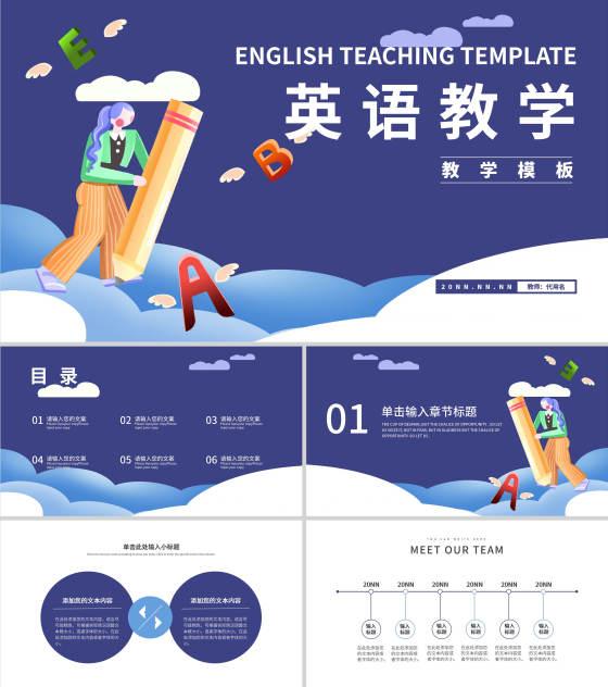 蓝色插画风字母英语教学PPT模板