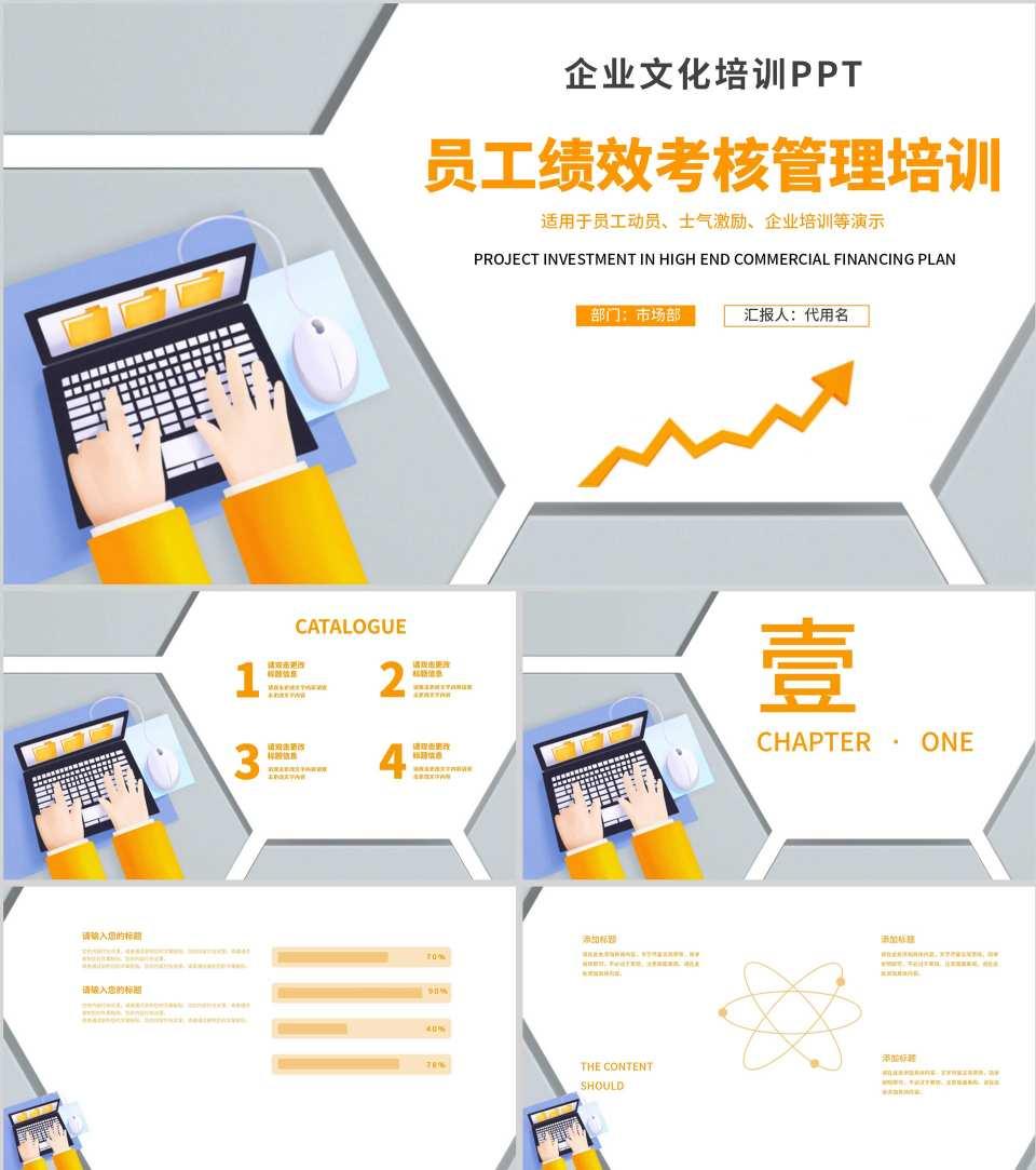 黄色插画风企业文化培训PPT模板