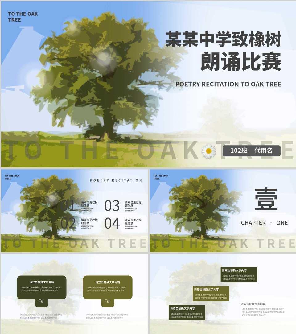 绿色大树简约风朗诵比赛PPT模板