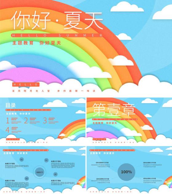 蓝色扁平风彩虹你好夏天PPT模板