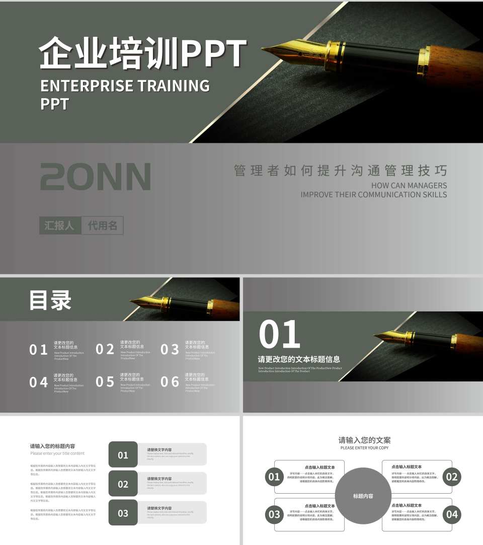 绿色商务风企业培训PPT模板