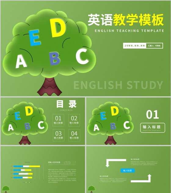 绿色卡通风英语教学PPT模板